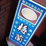 中華料理「梅蘭」渋谷店