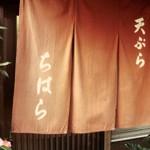 揚げたててんぷら「ちはら」で 和みと満腹の天ぷら定食