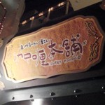 専門店のカレー屋さん「伽哩本舗」横濱カレーミュージアム店
