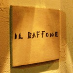 イタリア料理「IL BAFFONE」