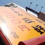 らーめん「三好」新川本店で 醤油さいとんらーめん実直な味