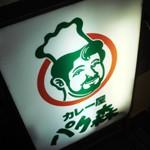 カレー屋「パク森」渋谷店