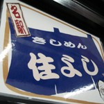 きしめん「住よし」名古屋駅ホーム店で かき揚げ入りきしめん