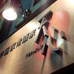 中国家常酒家「天心」で 広島県産大牡蠣のピリカラ炒め四川風