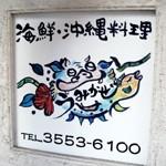 海鮮・沖縄料理「うみかぜ」