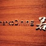ChankoDining「若」銀座店