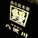 蒲焼割烹「八沢川」