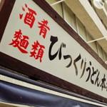 酒肴麺類「びっくりうどん本舗」八丁堀店