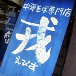 中華そば専門店「戎」で じゃこの載る和歌山系磯中華サバ寿司