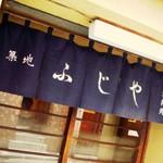 日本料理「築地 ふじや」