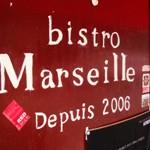 bistro「Marseille」で 白い球形グルメ煮込みハンバーグランチ