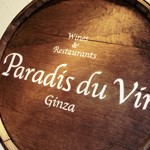Wine&Restaurants「Paradis du Vin」銀座店