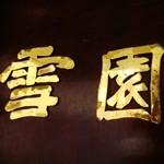 中国湖南料理「雪園」京橋店