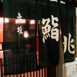 寿司「赤坂 鮨兆」