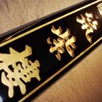 魚翅海鮮酒家「筑紫樓」銀座店