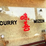 CURRY「味善」