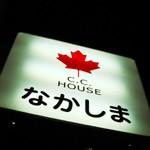 C.C.HOUSE「なかしま」で 三杯カナディアンクラブに囲まれて