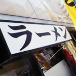 ラーメン「昭和」で ラーメンとしらすごはん真好味の名残り如何に
