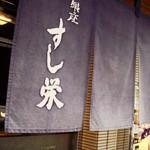 江戸前寿司処「銀座すし栄」本店