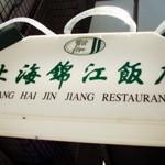 中華料理「上海錦江飯店」