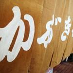 そば「歌舞伎そば」で 大もりかき揚げ歌舞伎座脇の行列の意味