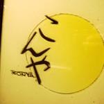 和食「こんや」
