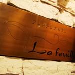フレンチレストラン「ラ・フィーユLa feuille」