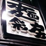 つけそば「麺彩房」五反田店