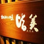 松江の味「日本橋 皆美」で 鯛めし蟻塚なそぼろと出汁がいい