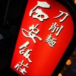 刀削麺「西安飯荘」