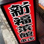 中華そば専門「新福菜館」本店で 嗚呼やってきました黒いヤツ