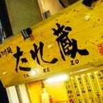 本格つけ麺「たれ蔵」