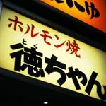 ホルモン焼「徳ちゃん」