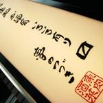 魚肉酒菜「夢のつづき」