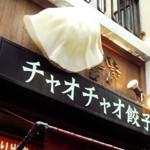浪花ひとくち餃子「餃々-チャオチャオ-」築地店