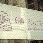 洋食「京橋 ドンピエール」で 筋斗雲的楕円から松坂牛サイコロが