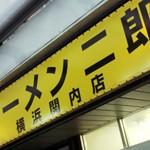 らーめん「ラーメン二郎」横浜関内店