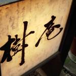和食「樹庵」で あばれまんじゅう赤米ご飯姐さん囲むサロン