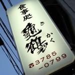 お食事処「亀鶴」