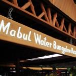 Water Bungalows「Sipadan Mabul Resort」 ~ランチ篇