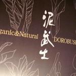 Organic & Natural「泥武士」