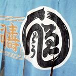 寿司「ゑんどう」中央市場店
