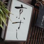 京橋二丁目・鮨「京すし」