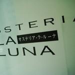 イタリア料理とワイン 「OSTERIA LA LUNA」