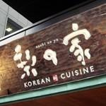 KOREAN CUISINE「梨の家」で 藻塩ちょんのもち豚カルビランチ