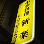 中華料理「新楽」