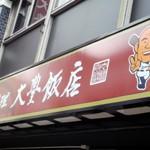 中華料理「大豊飯店」