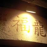 福在此中華食房「福龍」