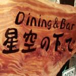 Dining & Bar「星空の下で」