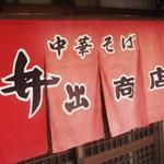 中華そば「井出商店」で 雑味なき豚骨スープに細麺中華そば